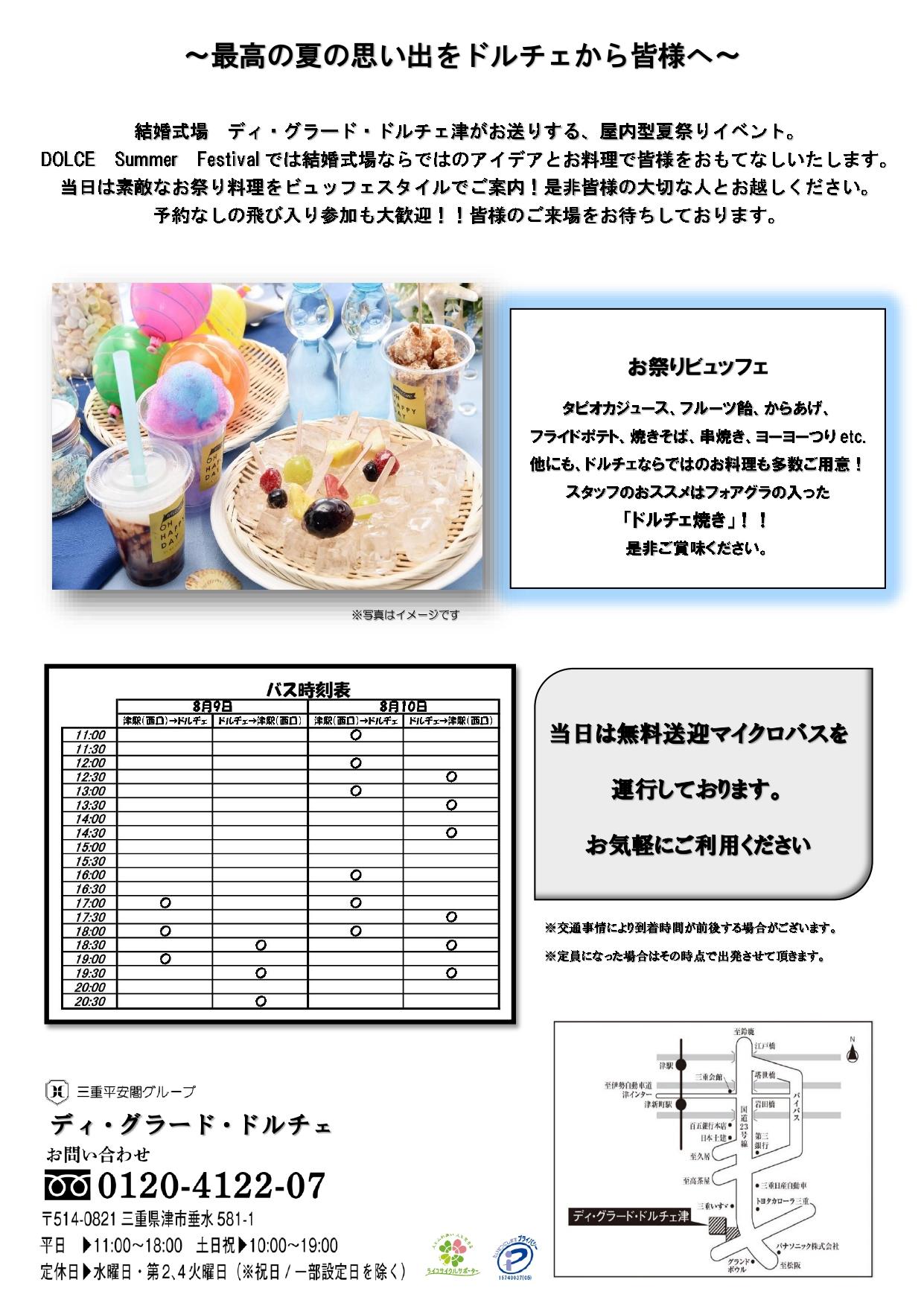 夏まつりチラシ完成版 - コピー_page-0002