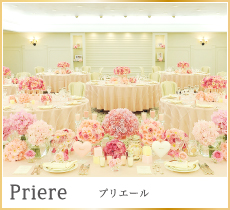 Priere プリエール